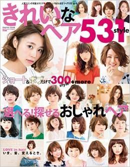 きれいなヘア531掲載